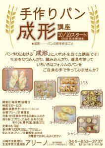 手作りパン成形講座チラシ画像