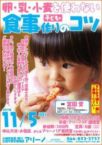 卵・乳・小麦を使わない子どもの食事作りのコツチラシ画像