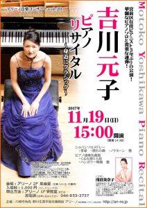 吉川元子ピアノリサイタルチラシ画像