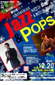 ジャズ&ポップスクリスマスコンサート